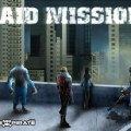 Миссия отряда Райд